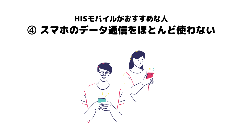 HISモバイル_hisモバイル_評判_口コミ_毎月_データ通信量_使わない
