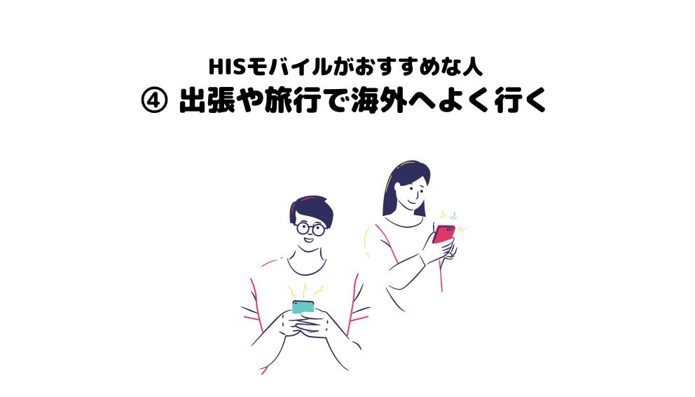 HISモバイル_hisモバイル_評判_口コミ_おすすめ_出張_旅行_海外
