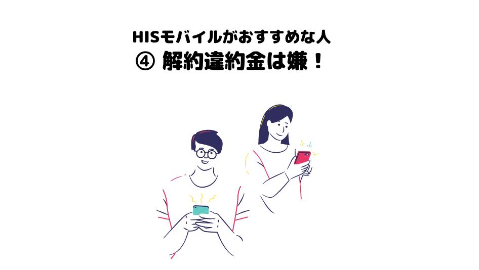 HISモバイル_hisモバイル_評判_口コミ_おすすめ_解約違約金