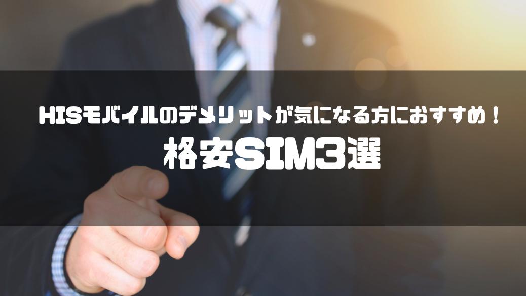 HISモバイル_hisモバイル_評判_口コミ_おすすめ_格安SIM_3選