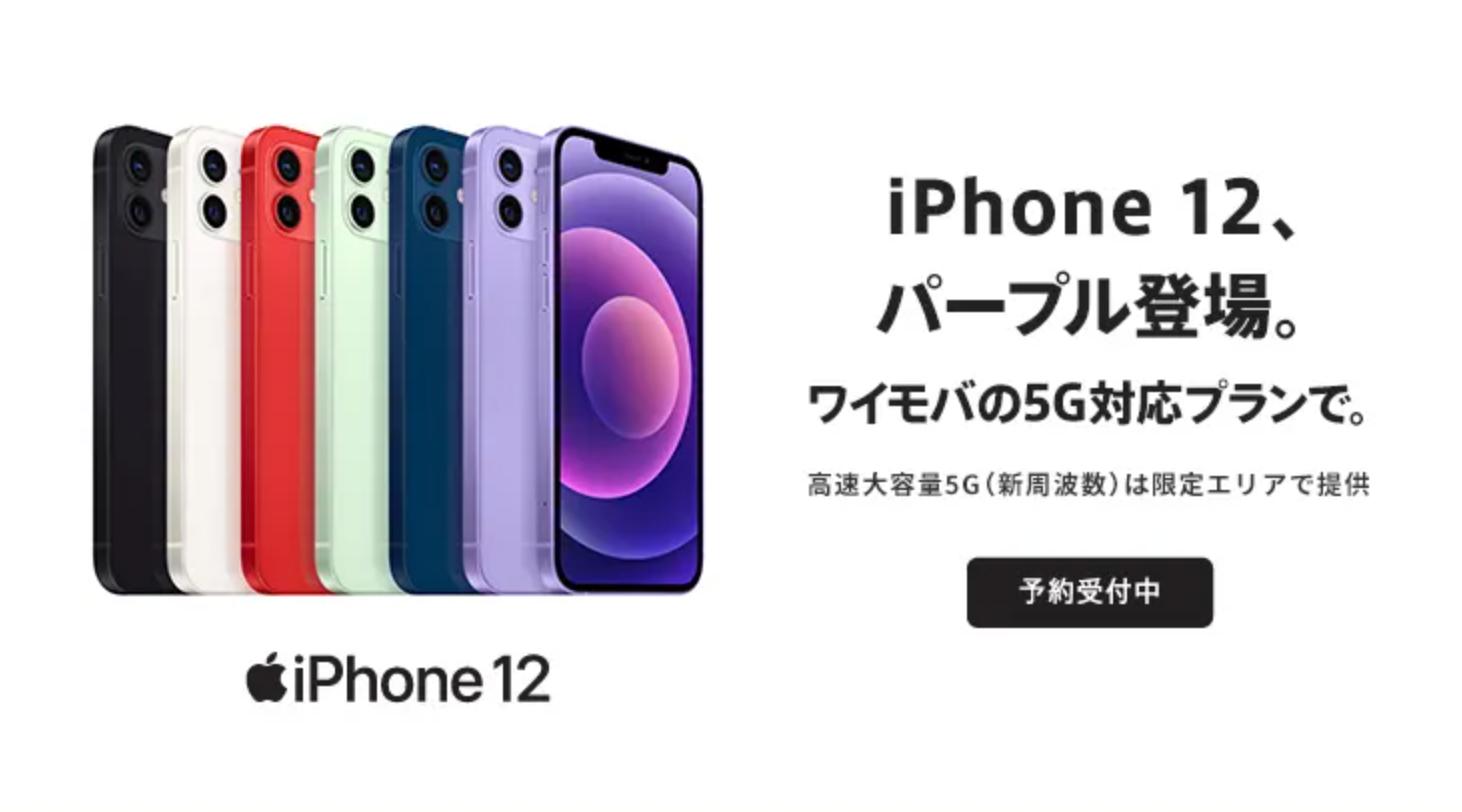 Y!mobile_ワイモバイル_通話のみ_iPhone12_iPhone12mini_パープル_新色登場