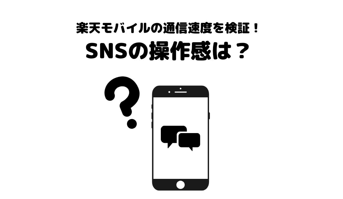 楽天モバイル_評判_口コミ_通信速度_検証_SNS_操作感