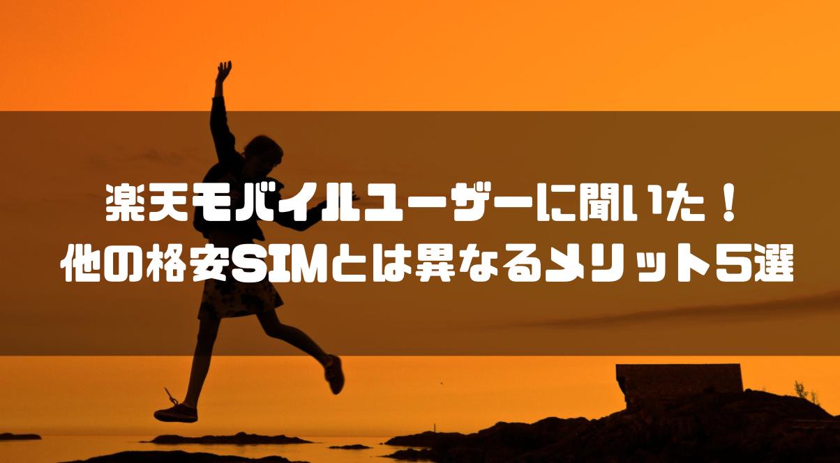 楽天モバイル_評判_口コミ_メリット