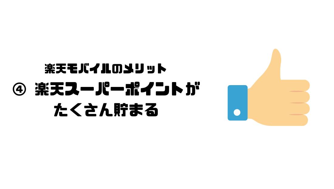 楽天モバイル_評判_口コミ_メリット_楽天スーパーポイント