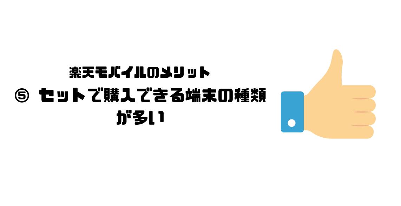 楽天モバイル_評判_口コミ_メリット_セット購入
