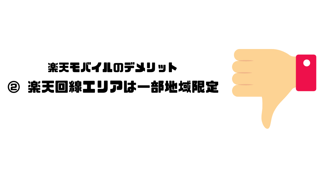 楽天モバイル_評判_口コミ_デメリット_楽天回線エリア