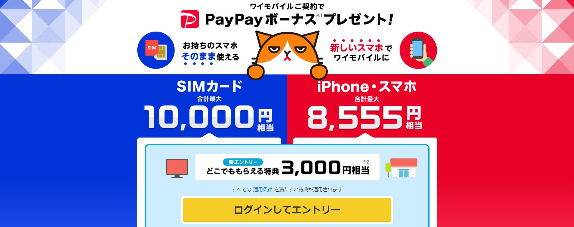 ワイモバイル_キャンペーン_PayPayボーナス