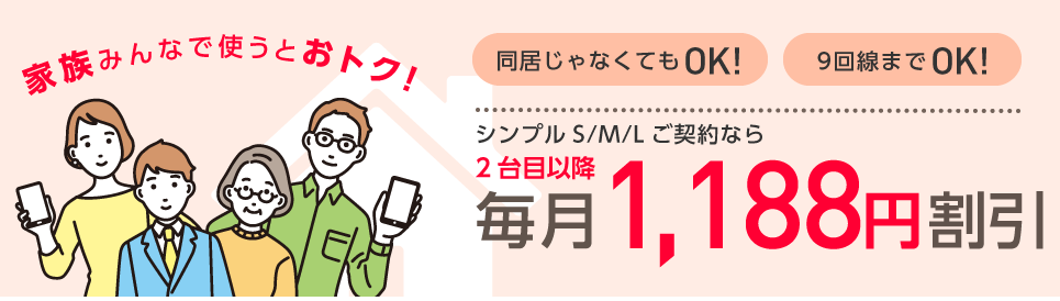 Y!mobile_家族割