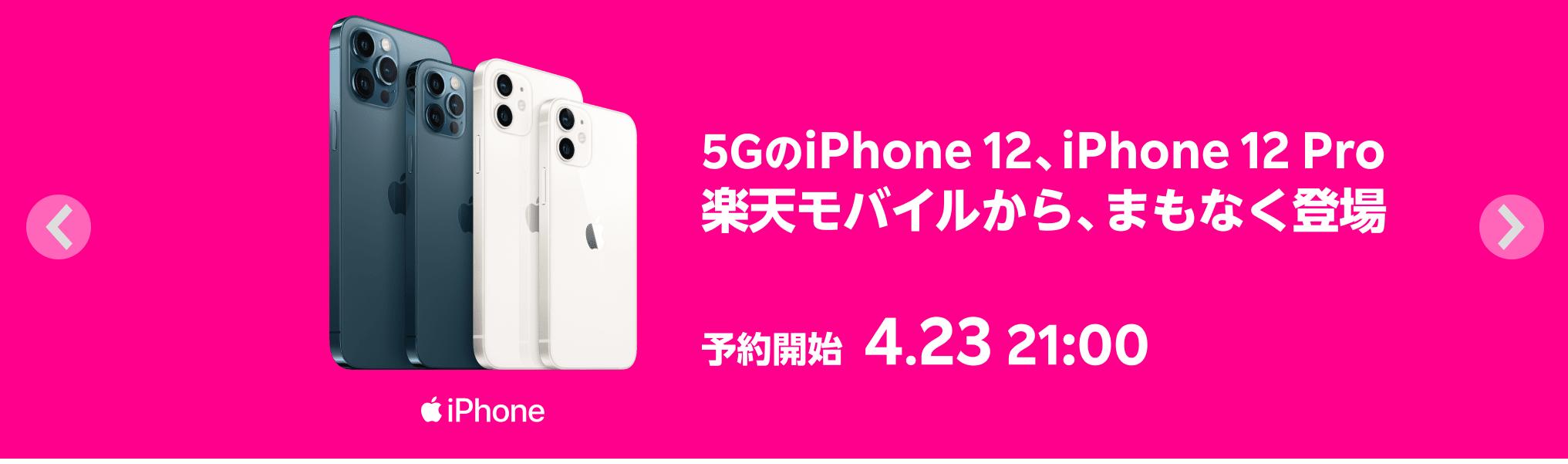 楽天モバイル_評判_iPhon12