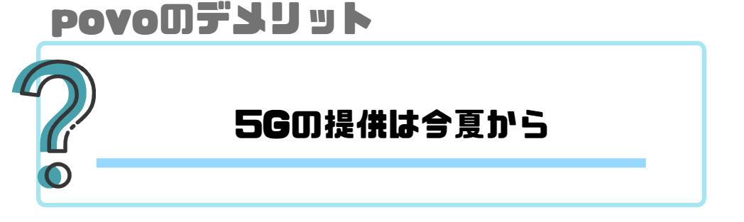 povo_デメリット_5Gの提供は今夏から
