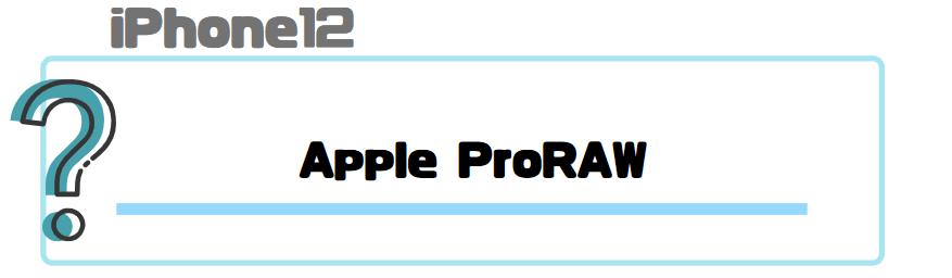 iPhone12_レビュー_iPhone12Proに劣る点_apple_proraw