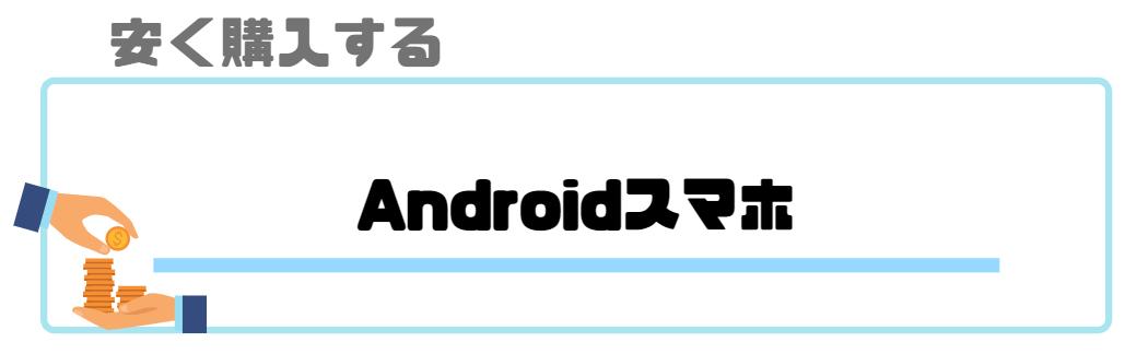 povo_機種変更_安く購入_Androidスマホ