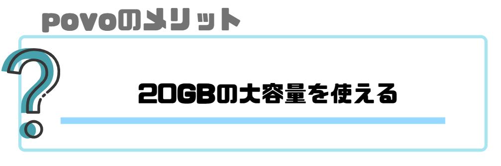 povo_メリット_20GBの大容量を使える