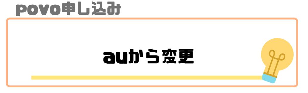 povo_機種変更_申し込み_auから変更