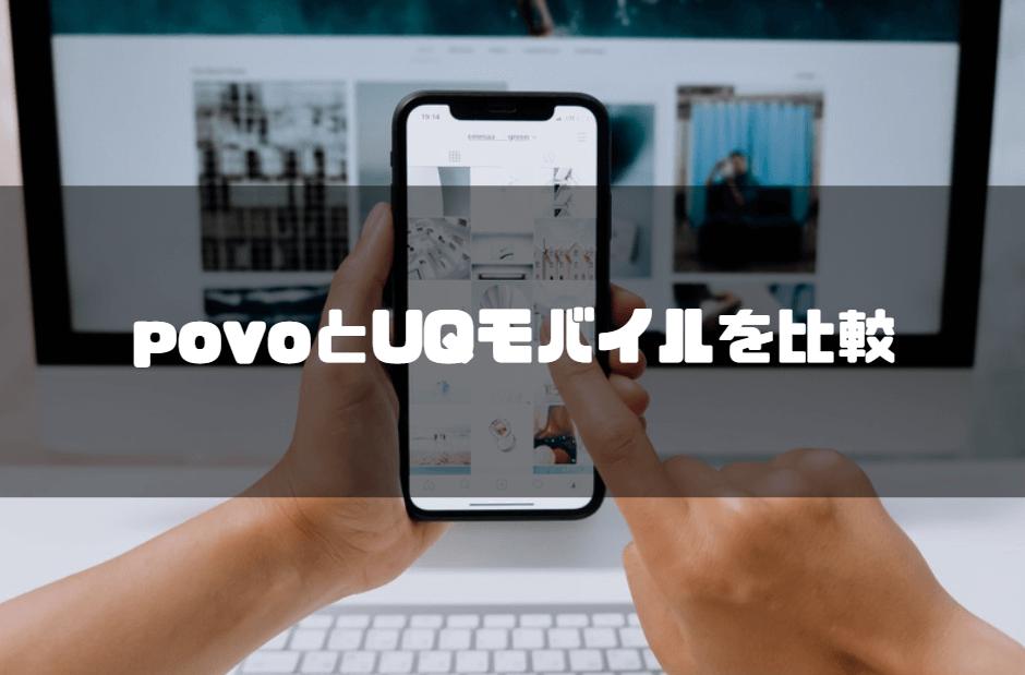 povo_申し込み_povoとUQモバイルのプランを比較