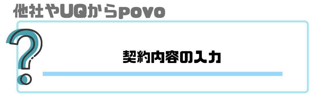 povo_申し込み_他社やUQからpovoへ変更_契約内容の入力