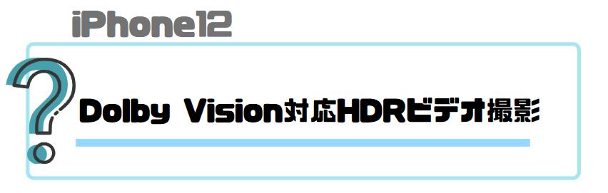 iPhone12_レビュー_iPhone12Proに劣る点_Dolby_visioon対応_HDRビデオ撮影