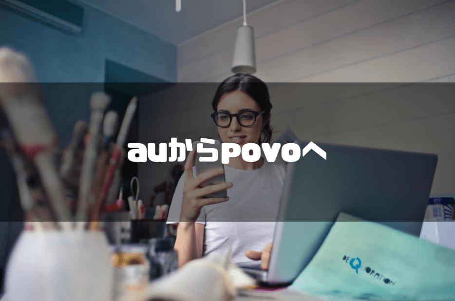 povo_申し込み_auからpovoへ変更する申し込み方法