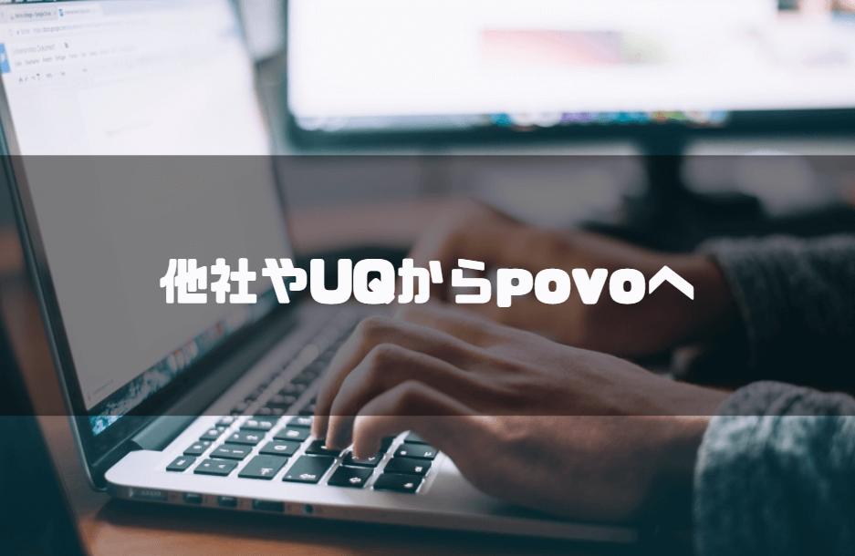 povo_申し込み_他社やUQからpovoへ変更する申し込み方法