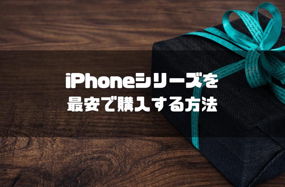 iPhone_おすすめ_iPhoneシリーズを最安で購入する方法