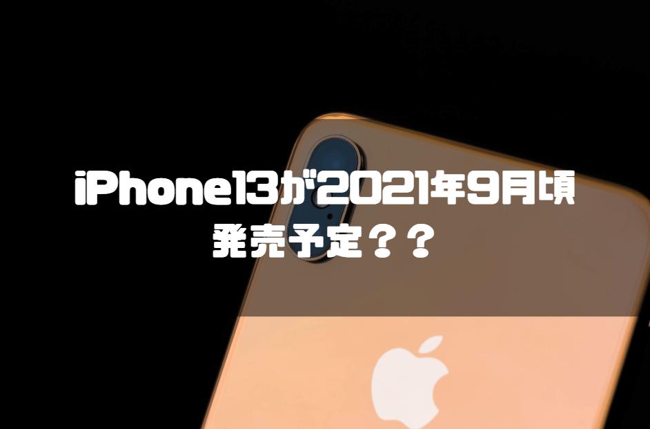 iPhone_おすすめ_iPhone13は2021年9月頃に発売予定