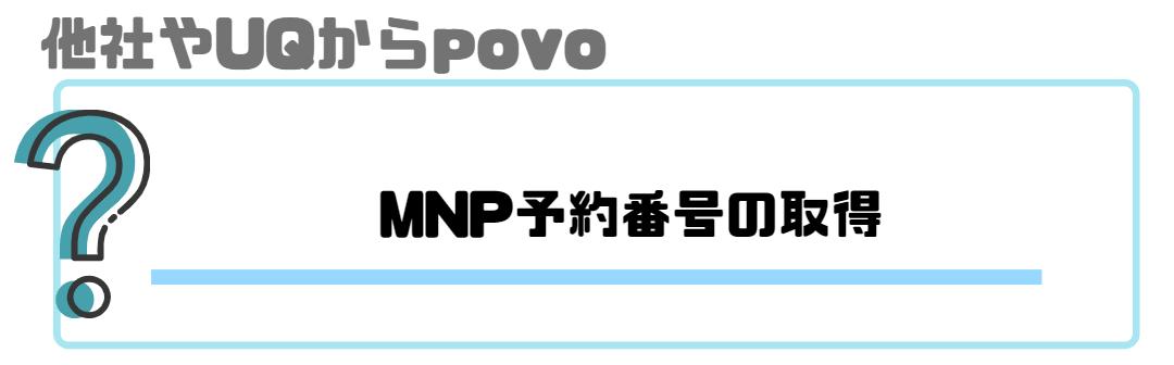 povo_申し込み_他社やUQからpovoへ変更_MNP予約番号の取得