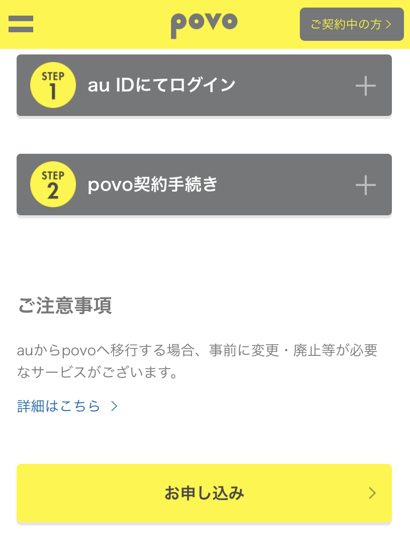 povo_申し込み_auからpovoへ申し込む方法手順3