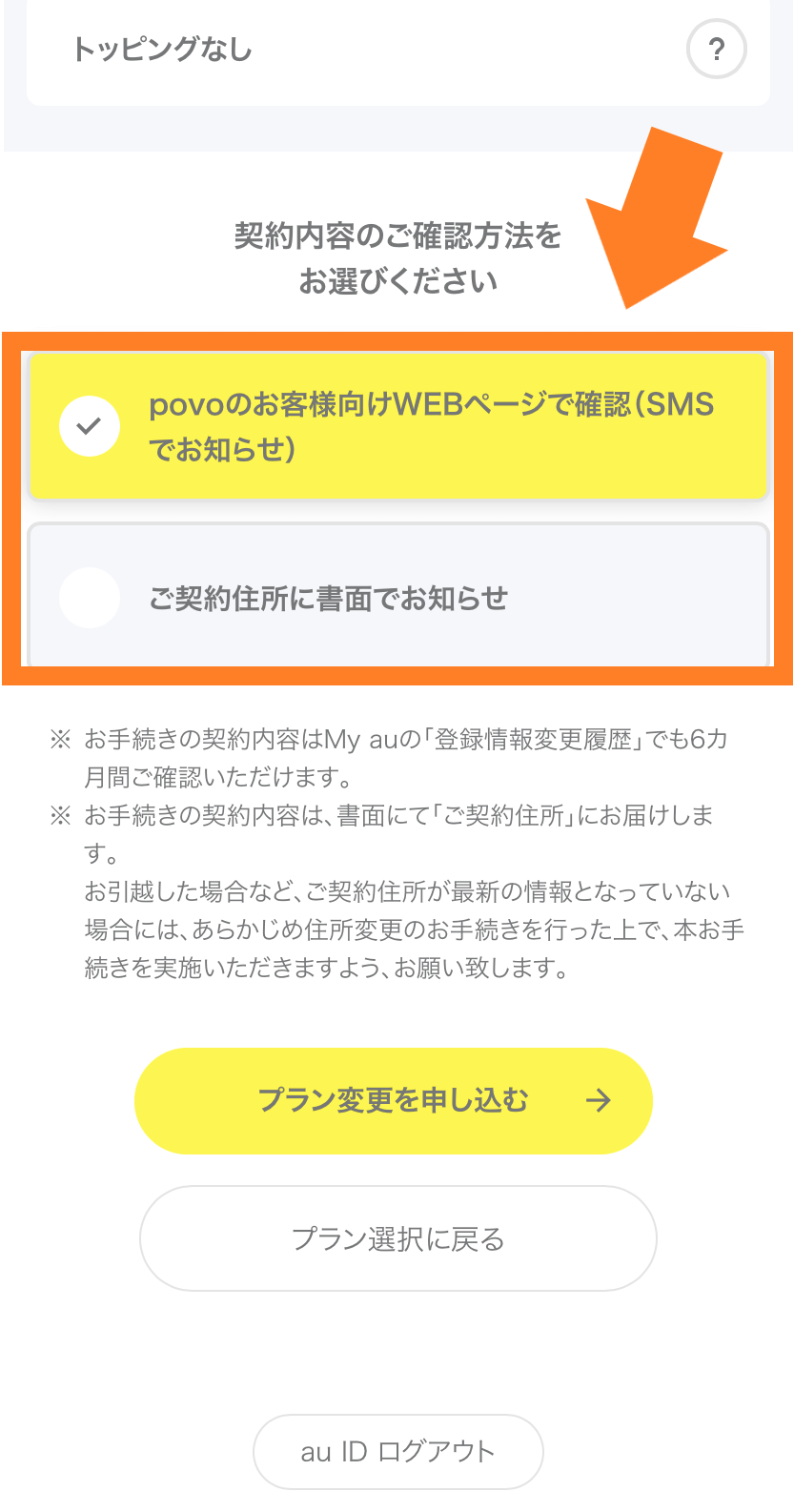 povo_申し込み_auからpovoへ申し込む方法手順10