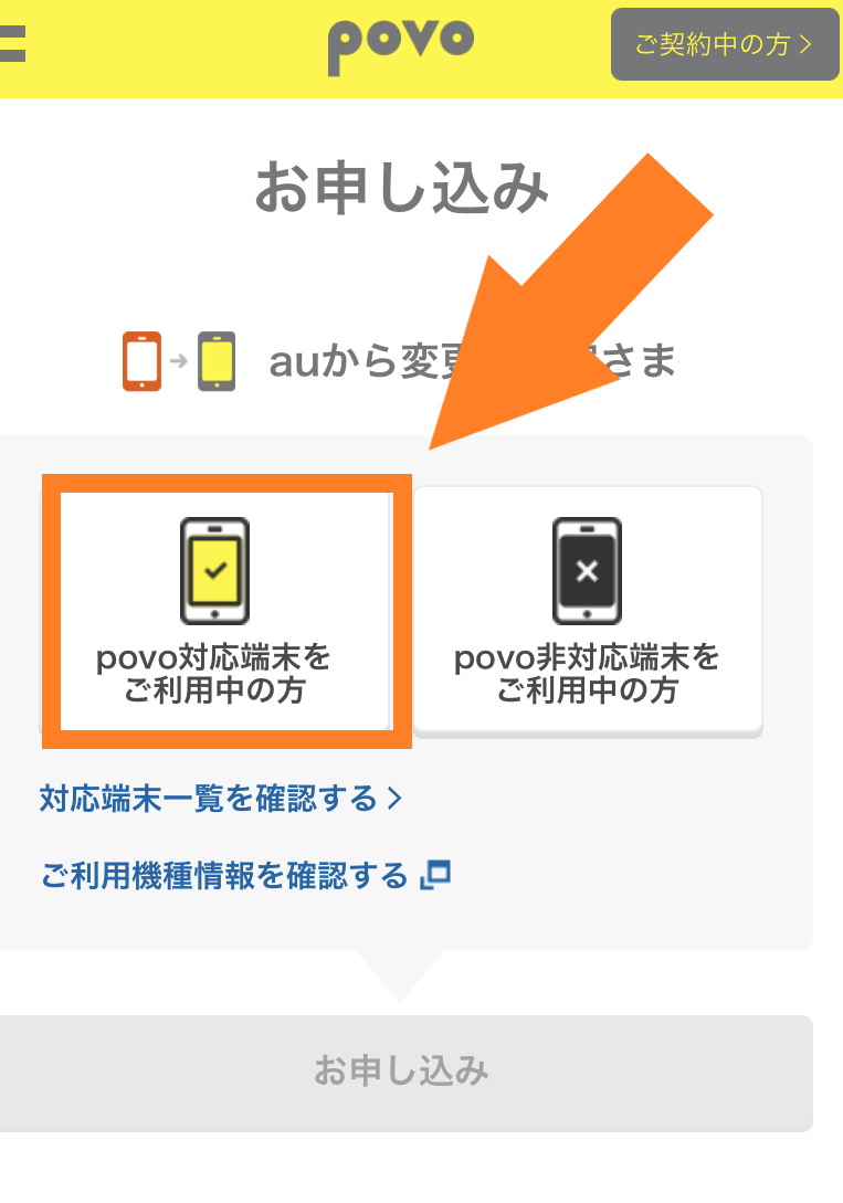 povo_申し込み_auからpovoへ申し込む方法手順4