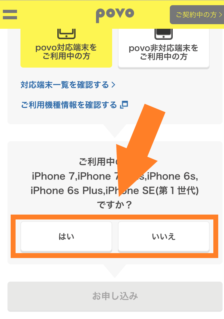 povo_申し込み_auからpovoへ申し込む方法手順5