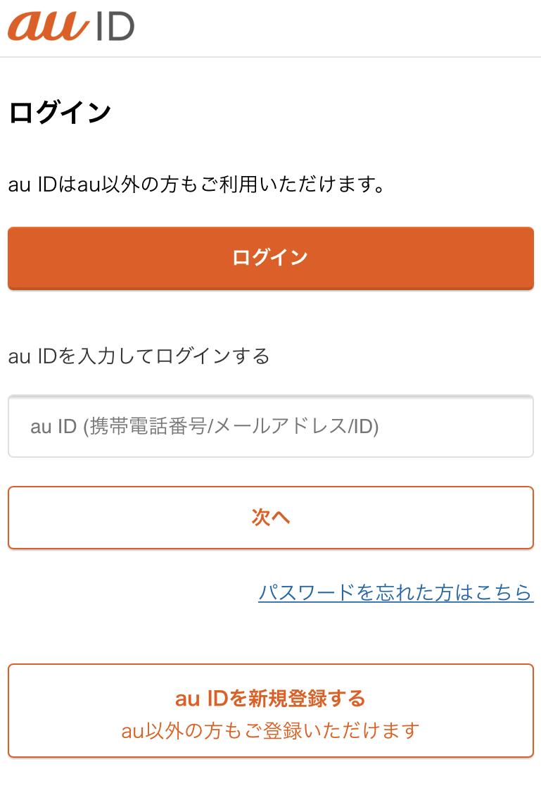 povo_申し込み_auからpovoへ申し込む方法手順7