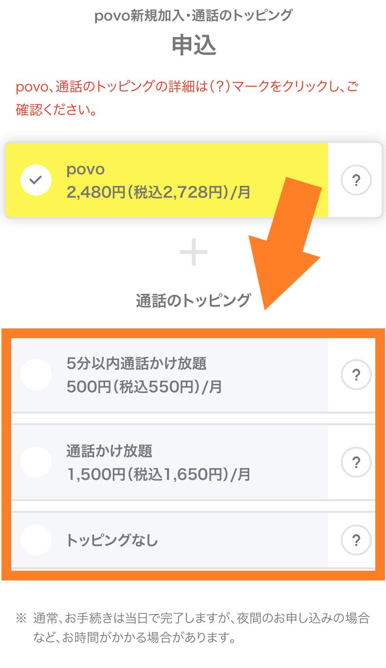 povo_申し込み_auからpovoへ申し込む方法手順8