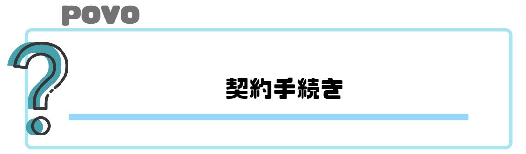 povo_申し込み_契約手続き