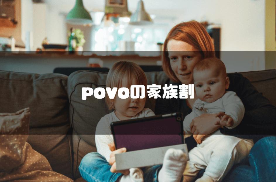 povo_家族割について
