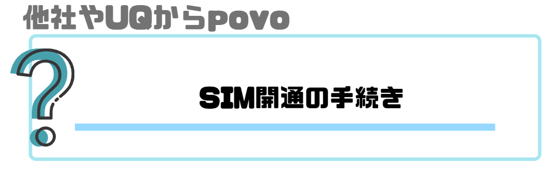povo_申し込み_他社やUQからpovoへ変更_SIM開通の手続き