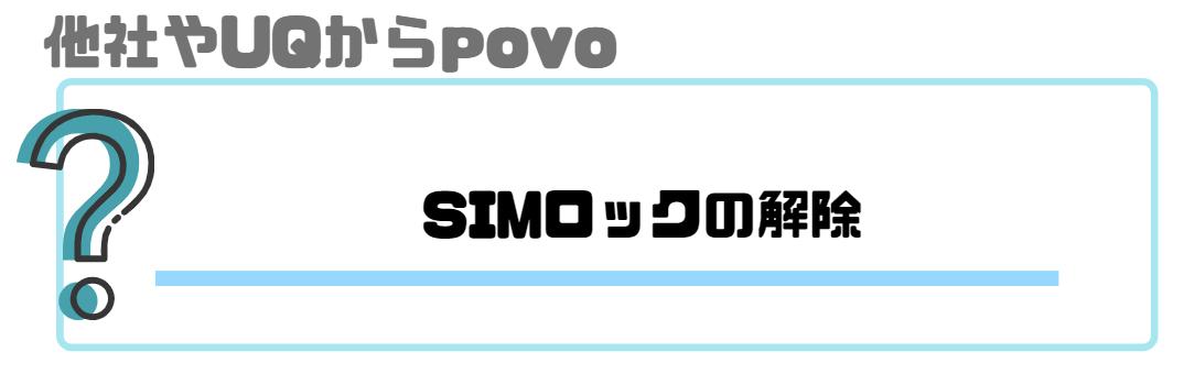 povo_申し込み_他社やUQからpovoへ変更_SIMロックの解除