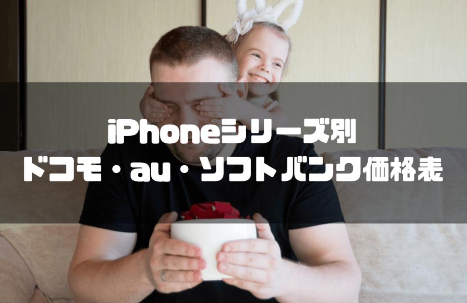 iPhone_おすすめ_iPhoneシリーズ別のドコモauソフトバンクでの価格一覧