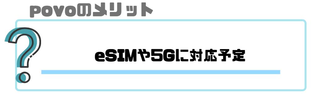 povo_メリット_eSIMや5Gにも対応予定