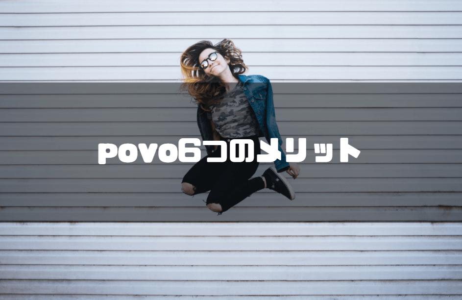povo_6つのメリット