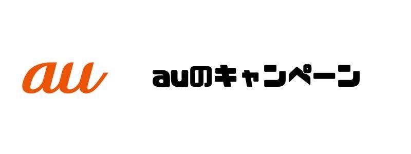 スマホ_スマートフォン_おすすめ_au_キャンペーン