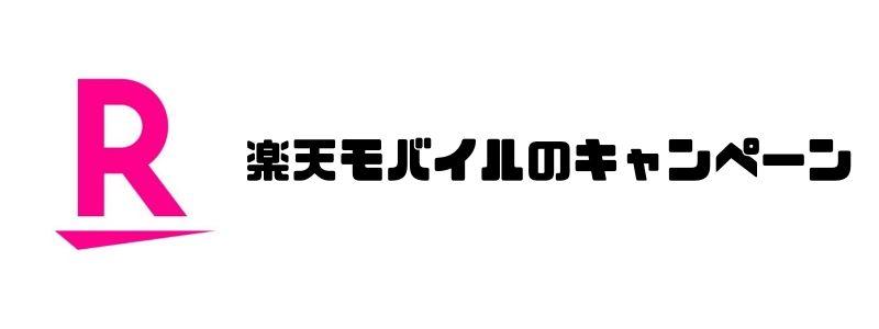 スマホ_スマートフォン_おすすめ_楽天モバイル_キャンペーン