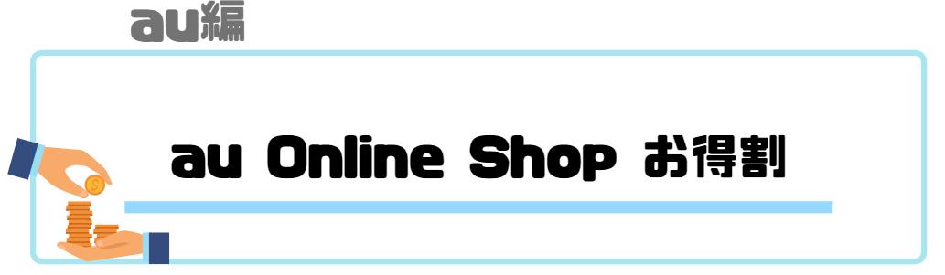 スマホ_カメラ_au_Online_Shop割