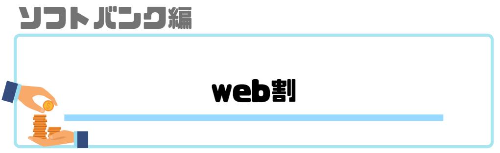 スマホ_カメラ_ソフトバンク_web割