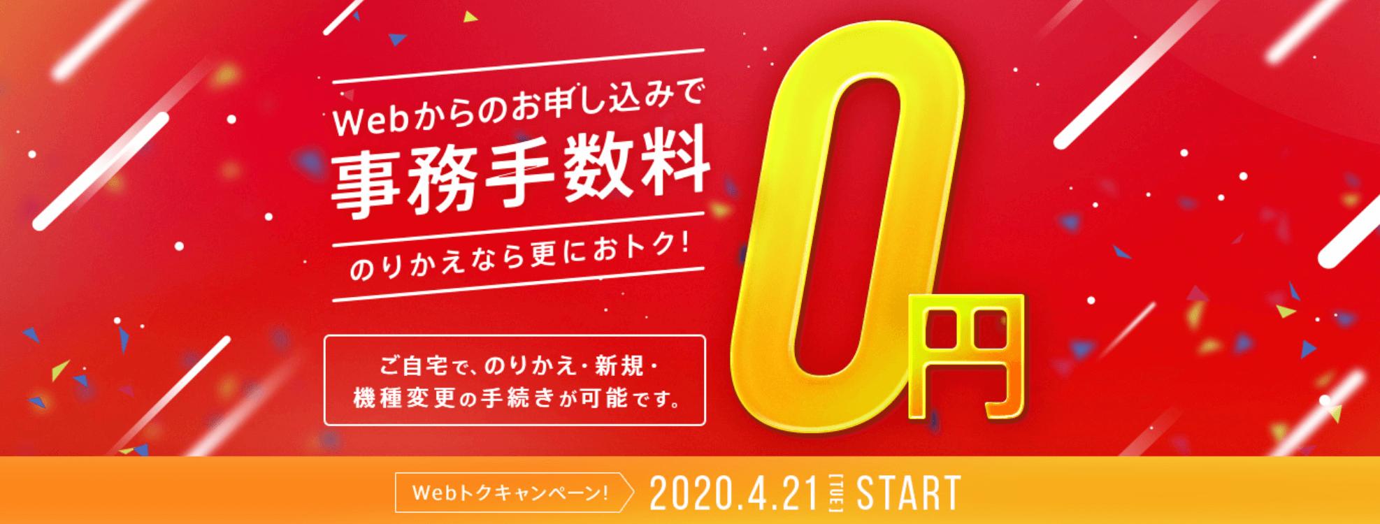 スマホ_スマートフォン_おすすめ_ソフトバンクキャンペーン事務手数料無料
