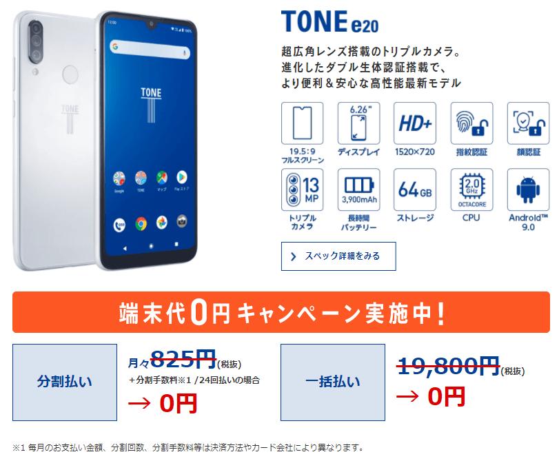 スマホ_スマートフォン_おすすめ_tonemobile