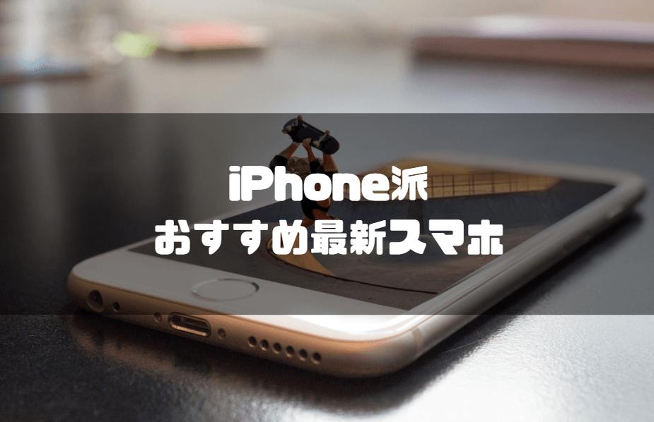 スマホ_スマートフォン_おすすめ_iphone派におすすめ