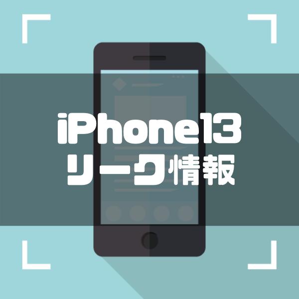 新型iPhone13の最新情報|スペック・予約日・発売日まで最新リーク情報完全ガイド