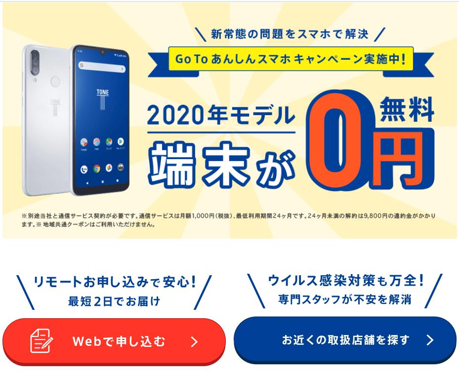 スマホ_スマートフォン_おすすめ_tonemobileキャンペーン申し込み