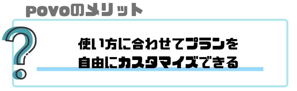 povo_メリット_使い方に合わせて自由にプランをカスタマイズできる