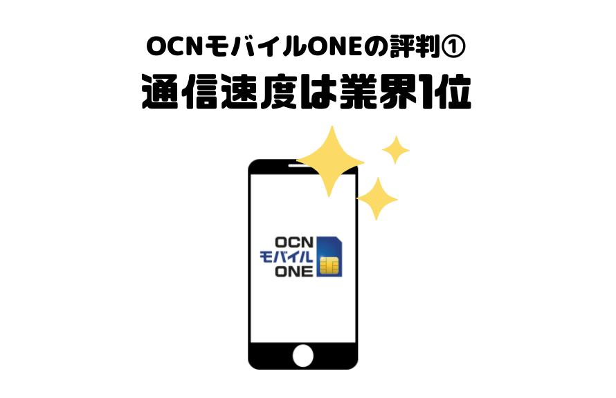 OCNモバイルONE_評判_口コミ_通信速度_業界1位